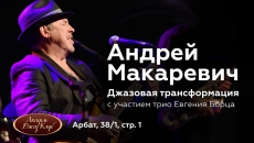 Andrey Makarevich. Jazz Transformations (jazz)